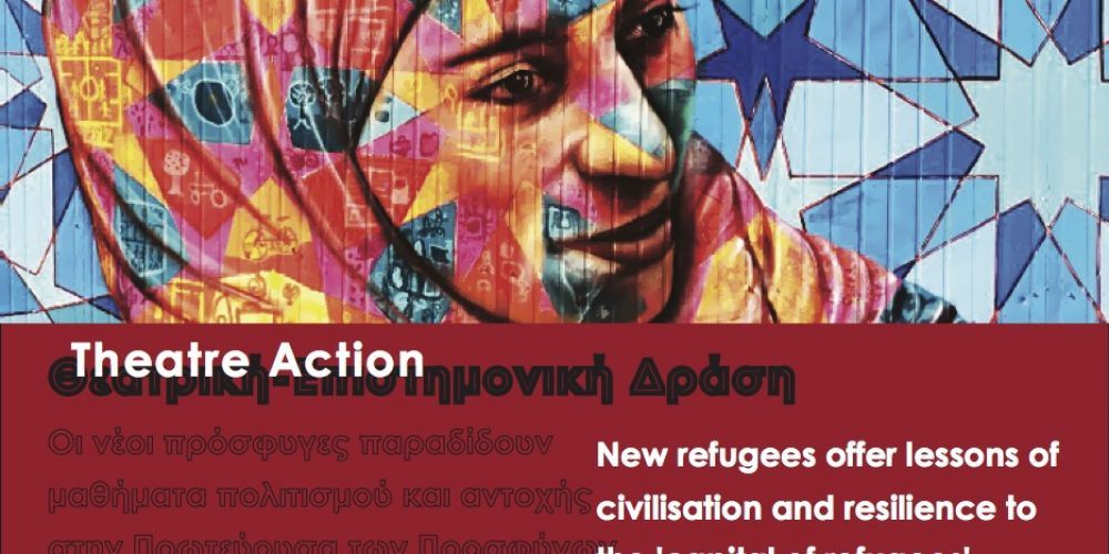 Re-Making a Home: Atheatre workshop in Softex Refugee Camp, Thessaloniki, Greece (Re-blogged)